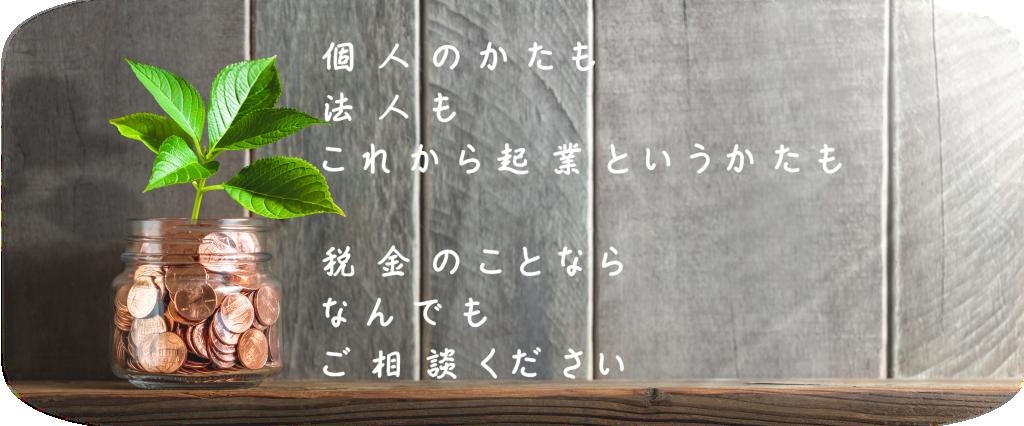 鎌倉純子税理士事務所にご相談ください